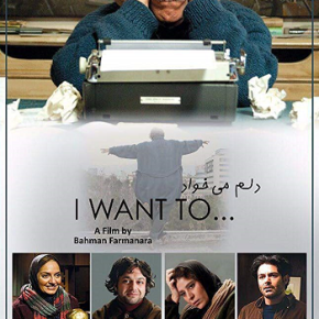 I Want to Dance (A PopEntertainment.com Movie Review)
